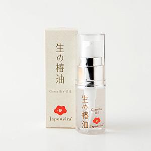 生の椿油15ml ジャポネイラ