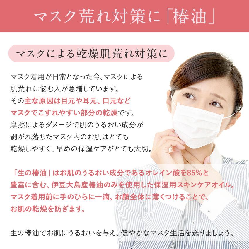 マスク荒れ対策に椿油